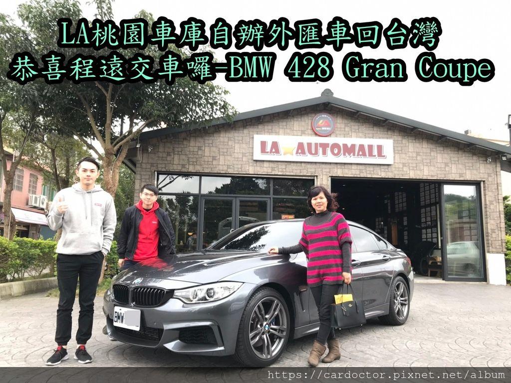 LA桃園車庫自辦外匯車回台灣-恭喜程遠交車囉-車型為BMW 428 Gran Coupe,程遠哥辛勤工作就是為了一圓小時後的夢想,買一台BMW 428GC