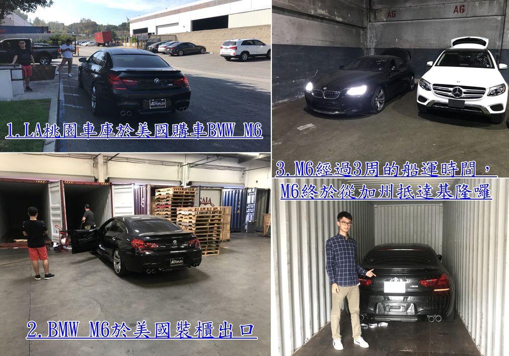 林老闆的BMW M6是LA桃園車庫於美國出差時,直接在美國為林老闆挑車運回台灣的喔。左圖為美國挑車完後裝櫃出口,右圖為經過3周船運時間,車輛到港的照片。LA桃園車庫依舊秉持著為客戶拆櫃的信念,堅持在車輛到港的第一時間,為客戶檢查狀況。