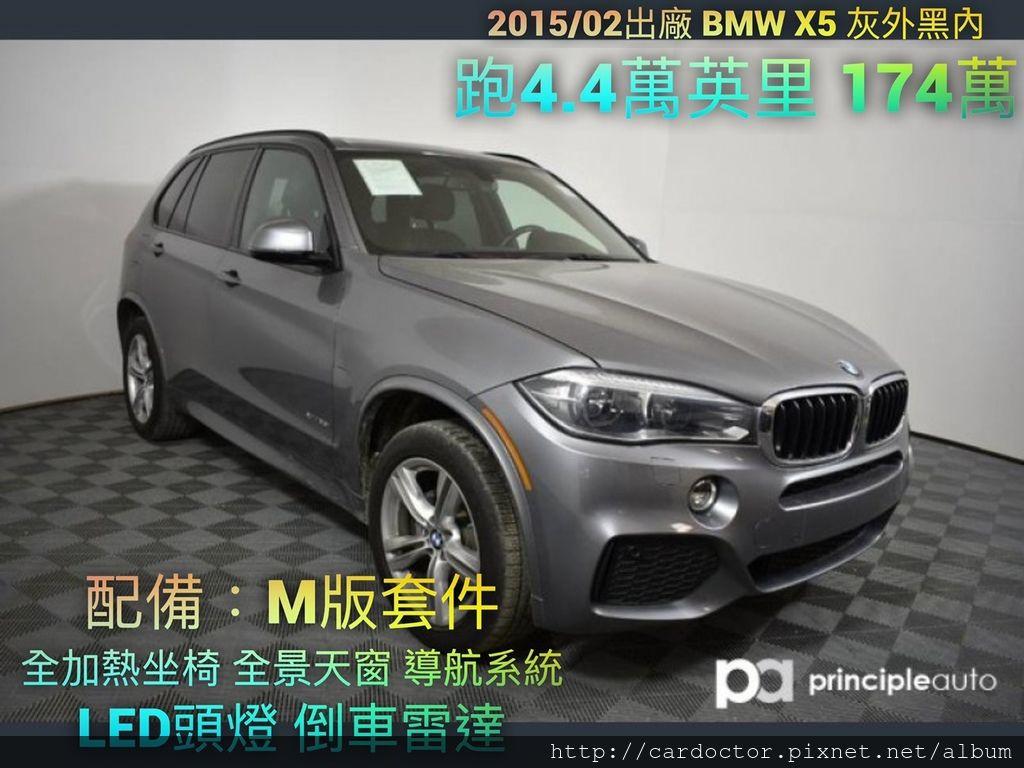 BMW F15 X5 35i價格分析及如何團購買到物超所值外匯車BMW F15 X5 35i性能馬力規格選配介紹及評價 ,BMW F15 X5 35i進口車代辦回台灣費用超便宜