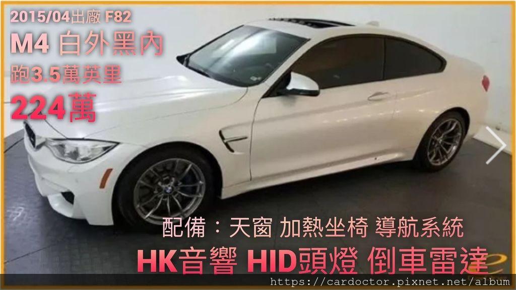 2015/04出廠 BMW F82 M4 白外黑內 跑3.5萬英里 價格224萬 #34559  配備:天窗 加熱坐椅 導航系統 HK音響 HID頭燈 倒車雷達