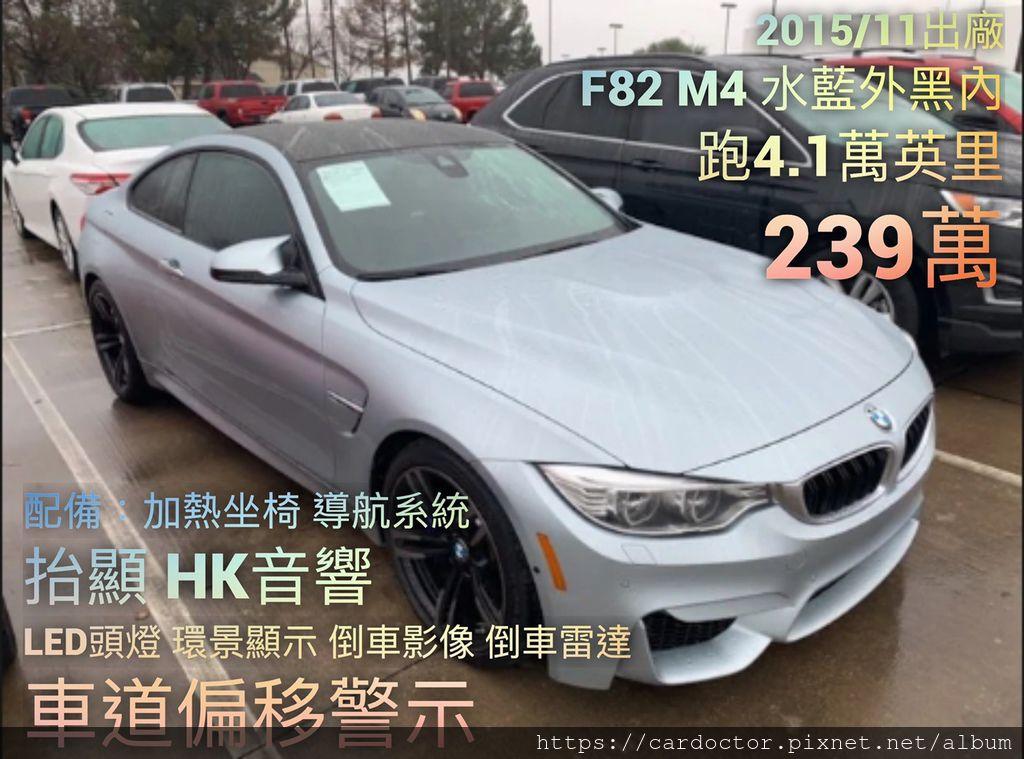 2015/11出廠 BMW F82 M4 水藍外黑內 跑4.1萬英里 價格239萬 #37765  配備:加熱坐椅 導航系統 抬顯 HK音響 LED頭燈 環景顯示 倒車影像 倒車雷達 車道偏移警示