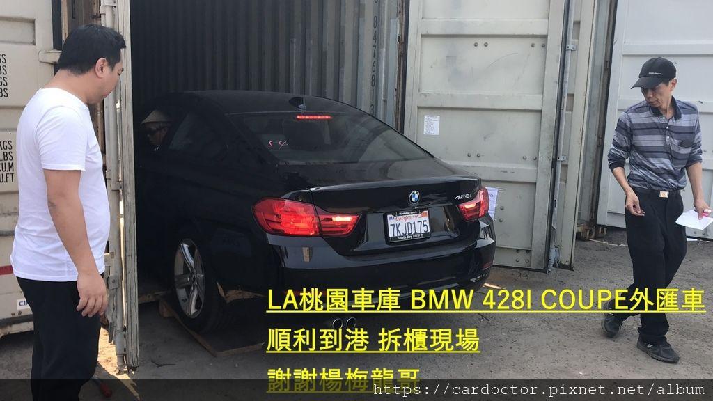 BMW F32 428i coupe 價格分析及如何團購買到物超所值外匯車 BMW 428i coupe性能馬力規格選配介紹及評價 ,BMW 428i coupe進口車代辦回台灣費用超便宜