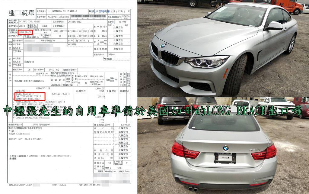 中壢張先生於美國的自用車,準備從美國運車到台灣囉。張先生的車是BMW 428i COUPE