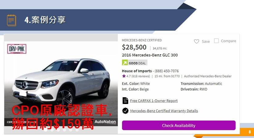 賓士GLC300,CPO原廠認證車,外匯車價格$159萬,外匯車屬於一車一價,車子的年份,配備,里程皆會影響外匯車價格喔