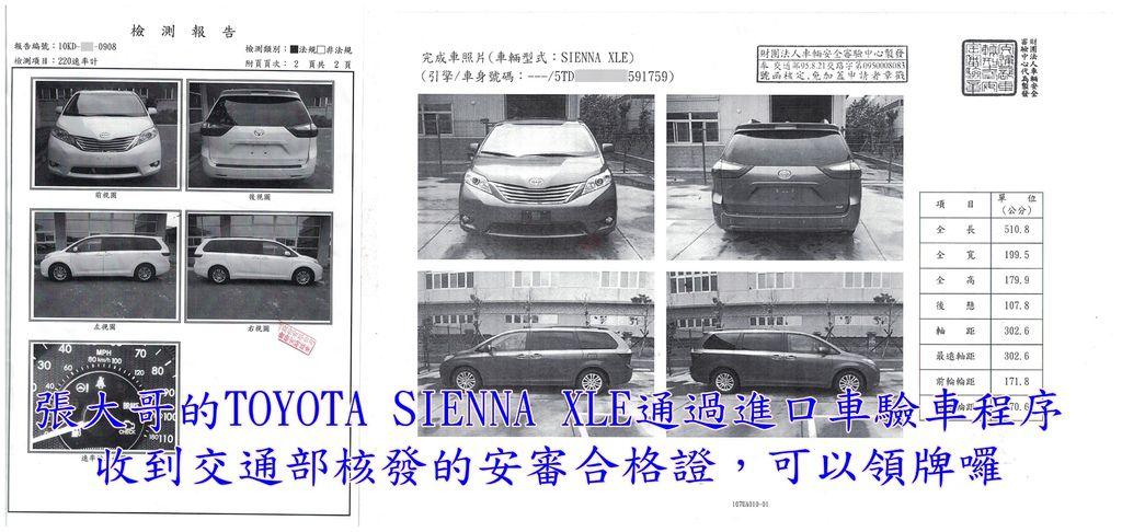 恭喜台中張大哥的Toyota Sienna XLE通過進口車驗車法規,收到交通部核發的安審合格證囉!有了這張安審合格證,代表可以安排至監理站領牌囉!