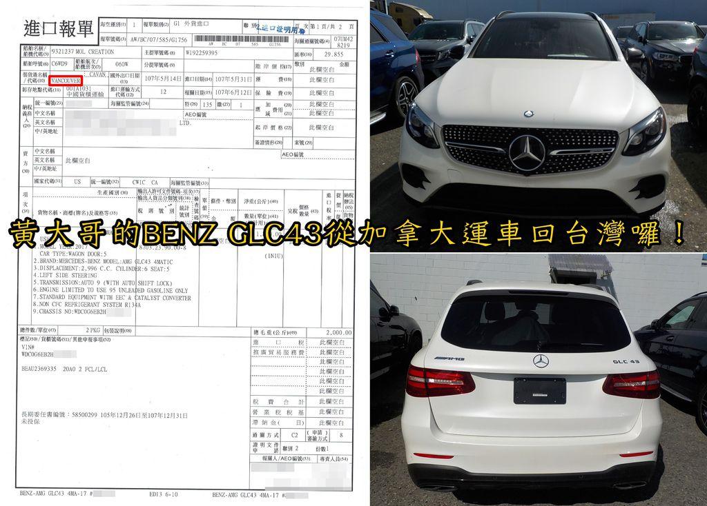 黃大哥的BENZ GLC43從加拿大運車回台灣囉!繳納完進口車關稅即可拖去驗車單位驗車~