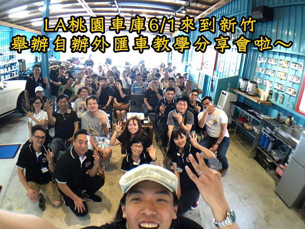 LA桃園車庫6月份的自辦外匯車教學分享會,來到新竹舉辦啦! LA桃園車庫團隊首次來到新竹舉辦外匯車分享會,現場來了近60位的學員~
