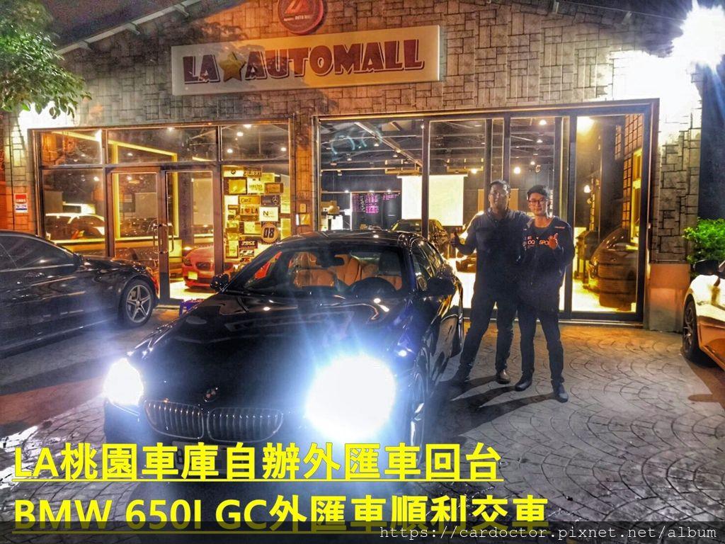 如何自辦一部BMW 650 Gran-COUPE外匯車帶回台灣,Bought in BMW of Warwick,桃園自辦外匯車運回台灣推薦LA桃園車庫,尋找美規外匯車建議LA桃園車庫。