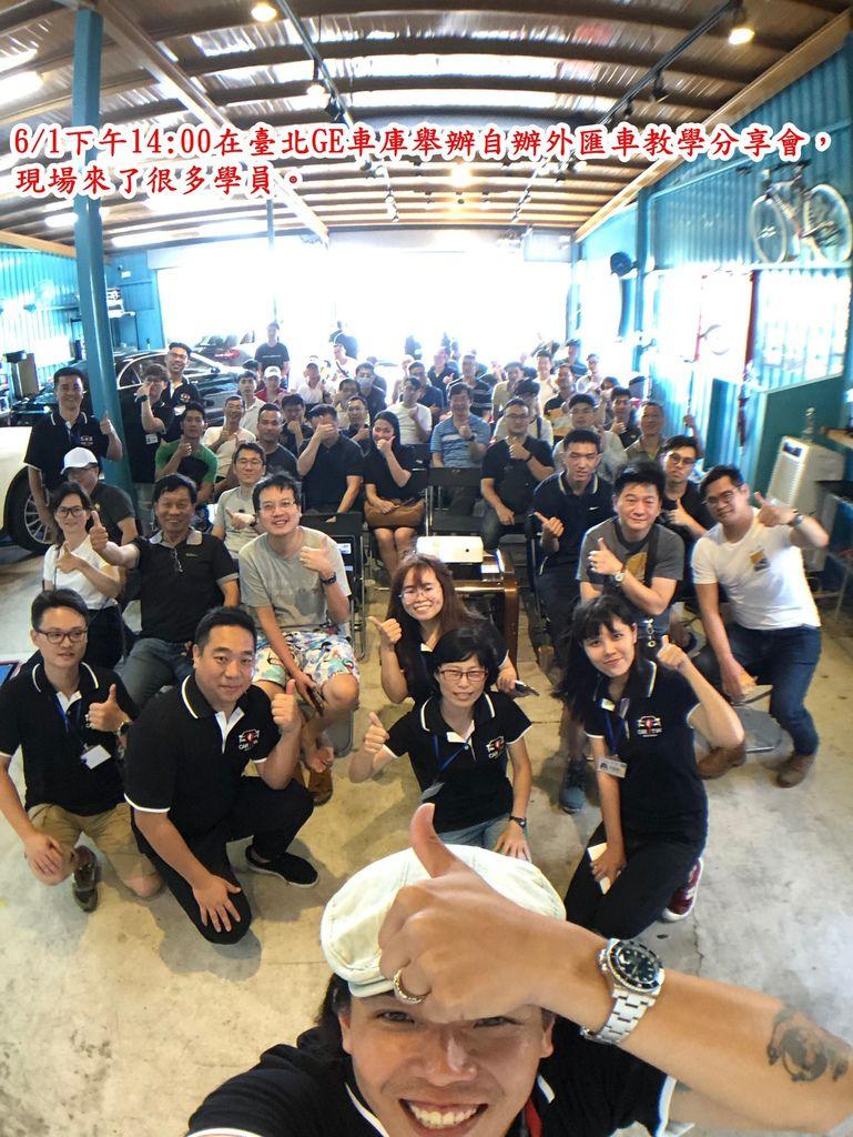 6月份這次自辦外匯車教學分享會在新竹舉辦,當天天氣很熱依然沒有阻擋對外匯車有興趣的學員。  是什麼原因讓外匯車在臺灣這麼熱門呢?