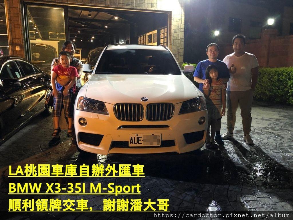 如何自辦一部BMW X3-35I M-SPORT外匯車帶回台灣,Bought in BMW Long Beach,桃園自辦外匯車運回台灣推薦LA桃園車庫,尋找美規外匯車建議LA桃園車庫。