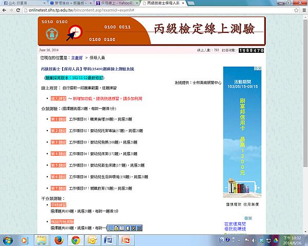 螢幕截圖 2014-06-16 22.32.47