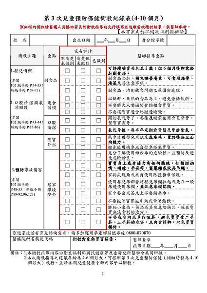 7次衛教指導紀錄單1031114_頁面_3