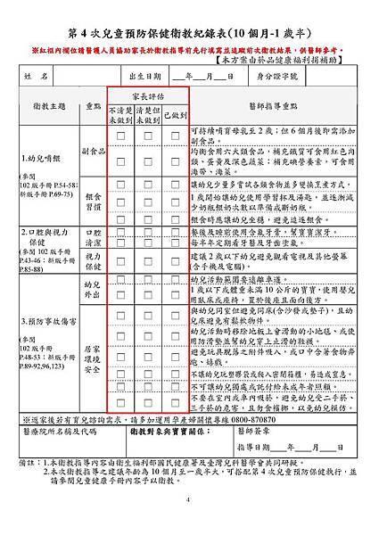 7次衛教指導紀錄單1031114_頁面_4