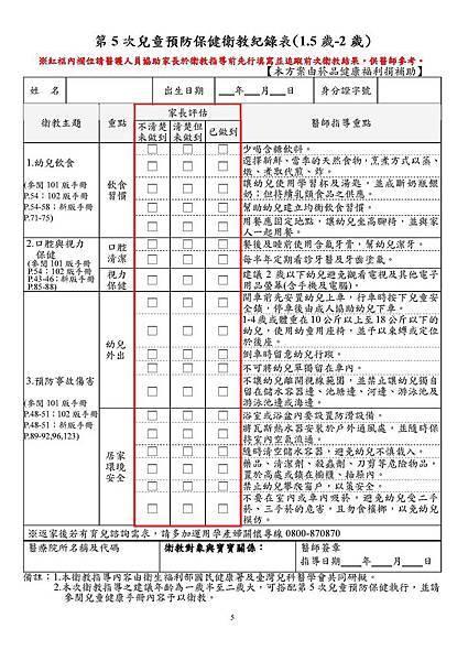7次衛教指導紀錄單1031114_頁面_5