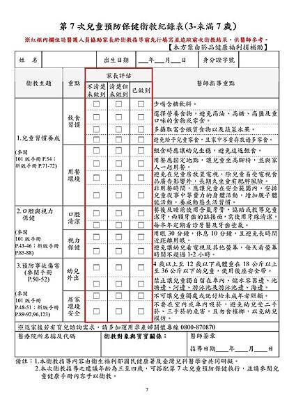 7次衛教指導紀錄單1031114_頁面_7