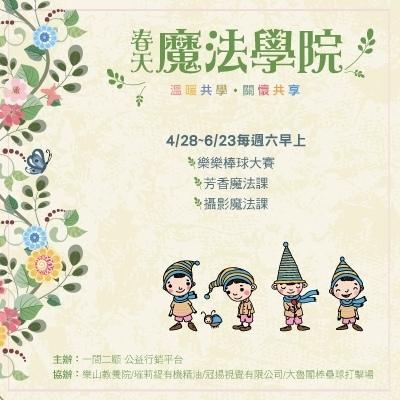 春天魔法學院(400-400)
