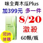 8.20全青木瓜Plus.jpg