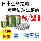 8.21日本生命之清-高單位納豆激酶.jpg