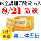 8.21味全調理四物飲.jpg