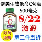 8.22健美生維他命C 葡萄 500毫克.jpg