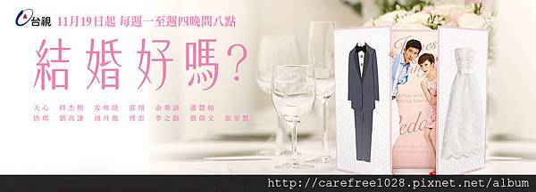 結婚好嗎?