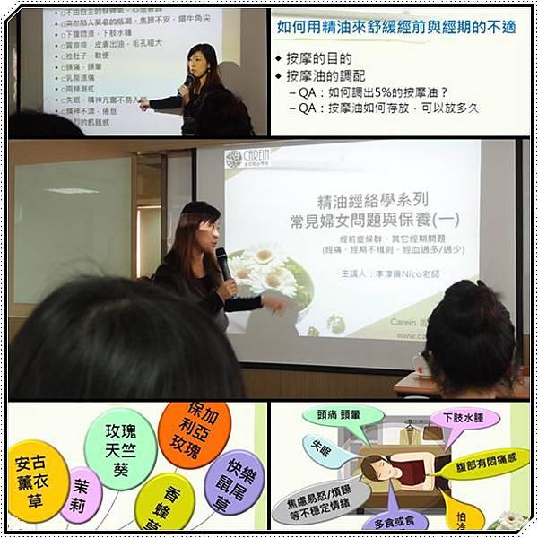 婦科問題精油芳療應用法 課後分享1