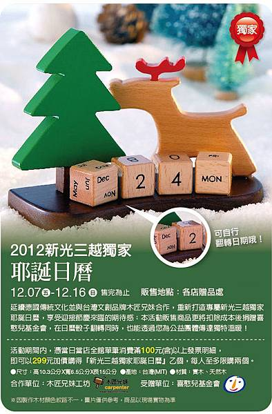 2012耶誕節-加價購11.2拷貝