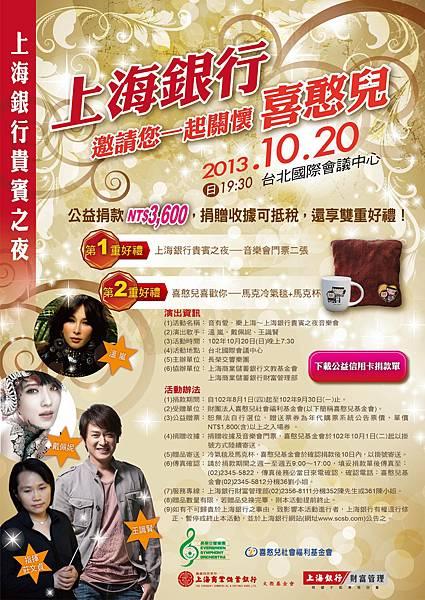 01上海銀行-公益活動EDM