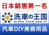 FB洗車王國汽車DIY美容用品