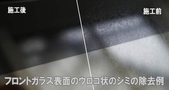 洗車王國玻璃研磨劑,去除鱗斑、水垢、刮痕