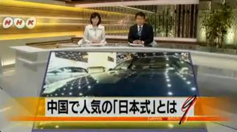日本YAHOO網路購物事業的新戰略- 洗車王國提供