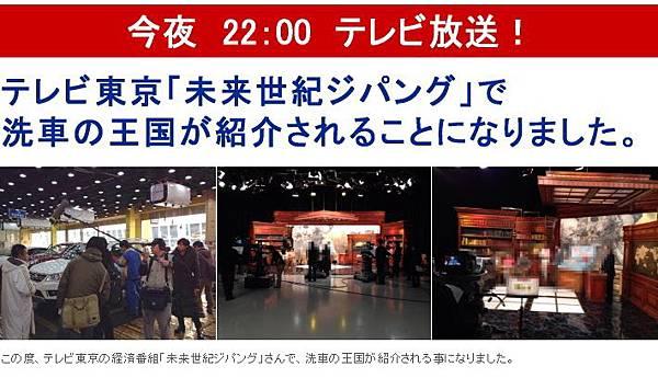 東京電視台報導洗車王國