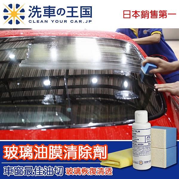 賣場首圖-玻璃油膜清除劑(方).jpg