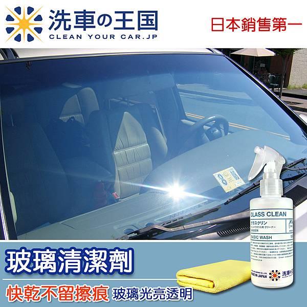 賣場首圖-A17玻璃清潔劑.jpg