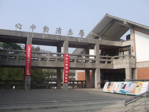 第二天*東海的學生活動中心~~