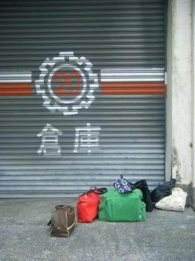 20號倉庫跟行李