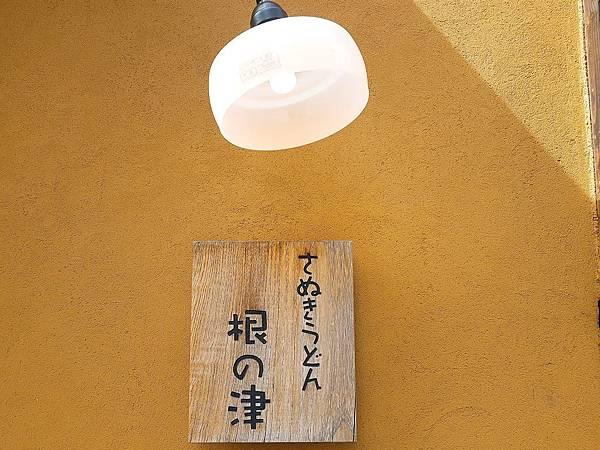 沾烏龍麵-2 (4).jpg