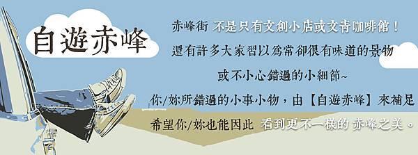 自遊赤峰介紹BN  開車.jpg