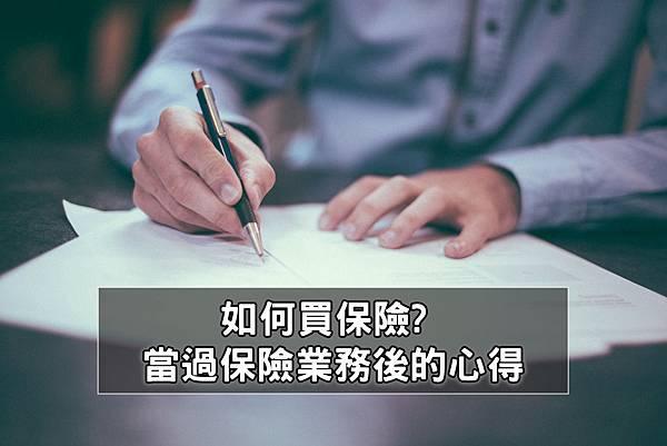 保險怎麼買才適合? 當過保險業務員的真實心得,年輕人必學的保險規劃