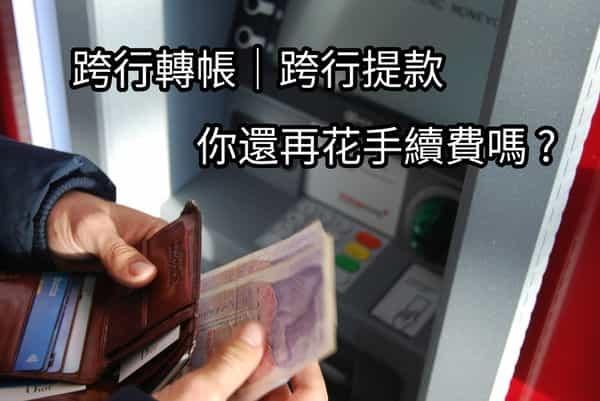 跨行轉帳免手續費統整 | 各銀行數位帳戶跨行轉帳、跨行提款比較