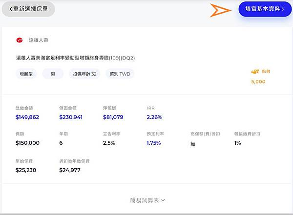 iMarket儲蓄險市集 - 填寫基本資料.jpg