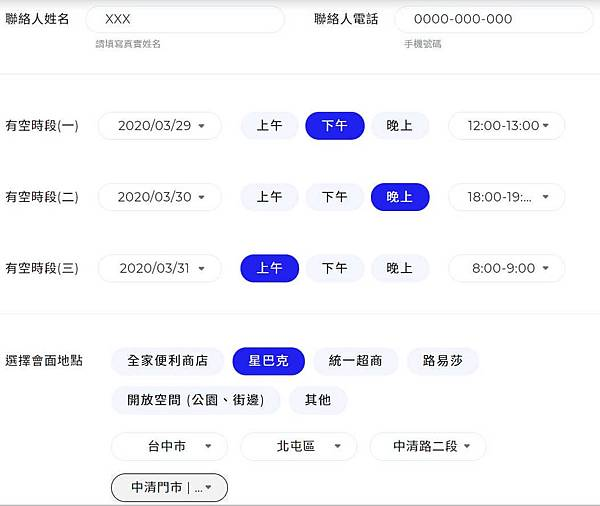 iMarket儲蓄險市集 - 保險業務聯絡時間地點.jpg