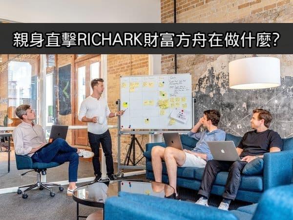 【親身直擊】RICHARK財富方舟在做什麼? 2年來所觀察到的評價