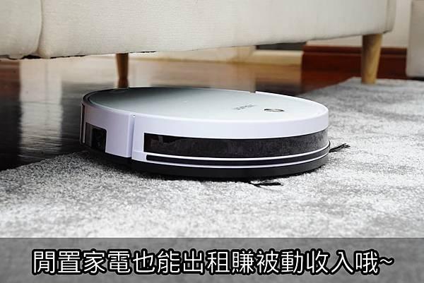 【電電租】最方便的家電出租網,快讓家中電器幫你賺錢