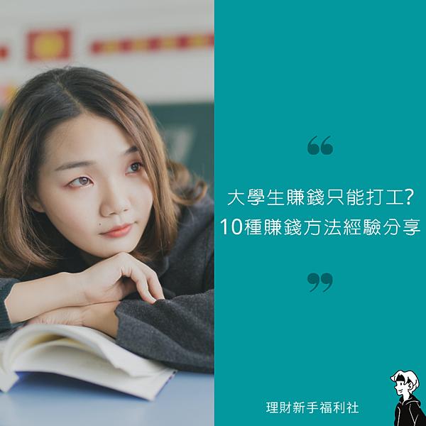 大學生賺錢只能靠打工? 認識10種學生賺錢方法,創造額外收入