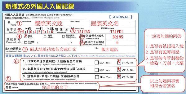 日本出入境填寫卡_副本_副本.jpg