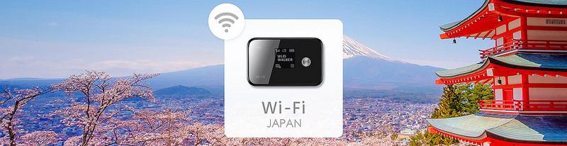 日本WIFI