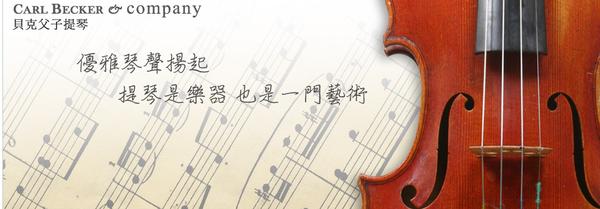 TSO音樂會介紹:帶你欣賞一系列的瓦格獻禮TSO音樂會