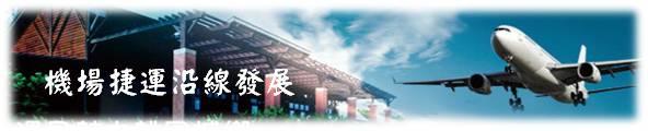 機場捷運banner.jpg