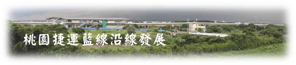 捷運藍線BANNER.jpg